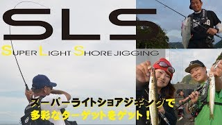 XESTA TV スーパーライトショアジギング SLS実釣解説
