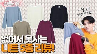 정말 핫한 니트 브랜드 5가지 비교 리뷰!! (feat…
