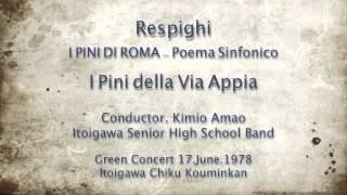 レスピーギ:ローマの松~アッピア街道の松