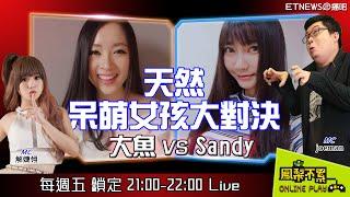 天然呆萌女孩大對決 大魚 vs Sandy|解婕翎 Joeman 大魚 Sandy|鳳梨不累|