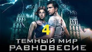 Тёмный мир Равновесие 4 серия 2014 Сериал