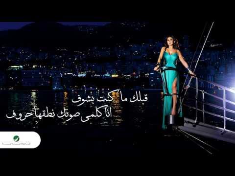 تحميل ومشاهدة Elissa - Metlak Ma Fi / إليسا - متلك ما في