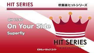 《吹奏楽ヒット》On Your Side/Superfly(M8ウィンドオーケストラ)