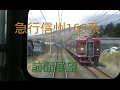 前面展望 しなの鉄道急行信州169系軽井沢ー篠ノ井