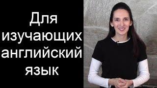 Для изучающих английский язык - Jennifer's Thoughts on Learning English
