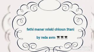 Cheb fethi manar nriski chkoun 3tani instr org by reda avm 🎹🎼-اغنية فتحي منار نريسكي اورج 🎹🎼🎶