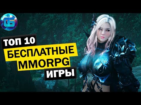 Топ 10 Бесплатных MMORPG игр | Лучшие бесплатные ММОРПГ игры