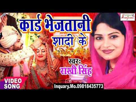 2017 का सबसे हिट विवाह Sad Songs= कार्ड भेजतानी शादी के = Rakhi Singh.New Bhojpuri Hit Songs