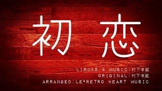 Le*Retro Heart Musicのどーん!とやってみよう!! 2018年5月号より 曲...