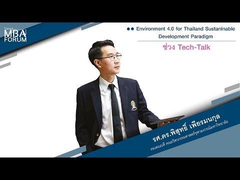 Environment 4.0 - Tech Talk / Thailand MBA Forum  รศ.ดร.พิสุทธิ์ เพียรมนกุล