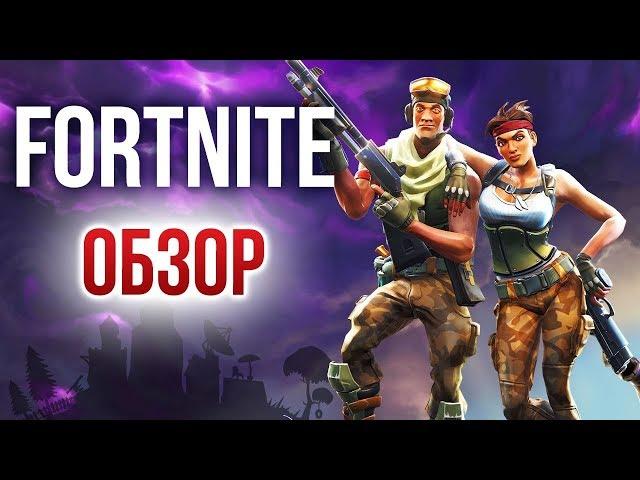 Fortnite (видео)