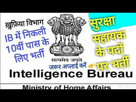 Intelligence Bureau latest Recruitment,IB Security Assistant,IB Bharti, Intelligence Bureau