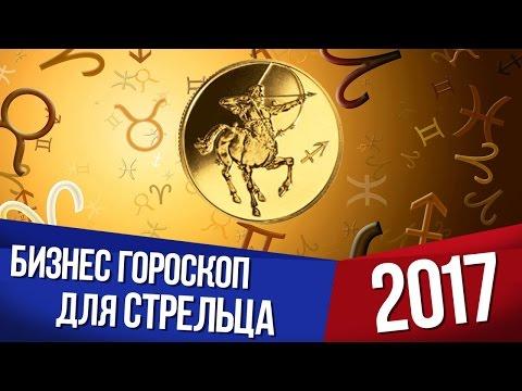 Гороскоп 2017 - год - astro-