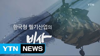 [YTN 스페셜] 한국형 헬기산업의 비상 / YTN
