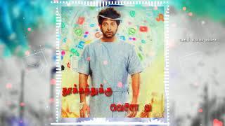 Comali Hi Sonna Pothum Lyric Jayam Ravi Samyuktha Hegde Hiphop Tamizha Tamil status