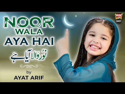 Download Aayat Arif || Noor Wala Aya Hai || New Rabi Ul Awwal Nasheed 2021 || Official Video || Heera Gold