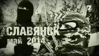 Пътят към Славянск - Украйна