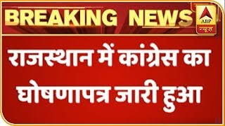 Congress Promises Free Education For Women In Rajasthan Manifesto   ABP News