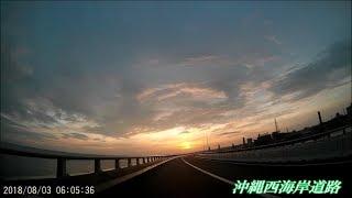 雨上がりの那覇の空/沖縄西海岸道路~宜野湾バイパス