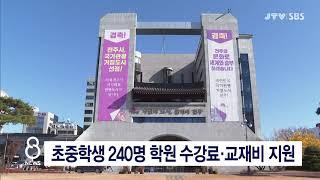 [JTV 8 뉴스]  초중학생 240명에 학원 수강료.…