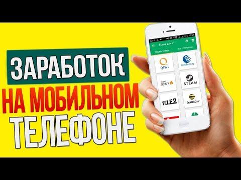 Реальный действующий способ заработка на мобильном приложении:Лёгкие деньги!!!