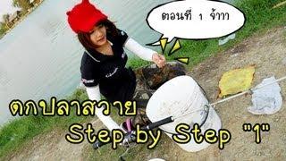 ตกปลาสวาย Step by Step ตอน1 fishingEZ