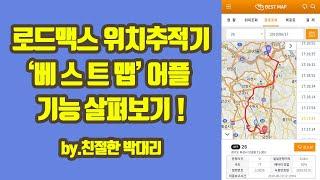 위치추적기 로드맥스 어플 베스트맵 기능 살펴보기 ! (…