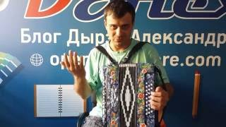 Как научиться играть двумя руками на гармошке