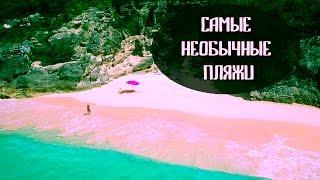 🏝 САМЫЕ СНОГСШИБАТЕЛЬНЫЕ ПЛЯЖИ МИРА!!!(САМЫЕ СНОГСШИБАТЕЛЬНЫЕ ПЛЯЖИ МИРА! 0:15 Siesta Beach – это пляж, расположенный в мексиканском заливе на побереж..., 2016-07-15T10:06:56.000Z)