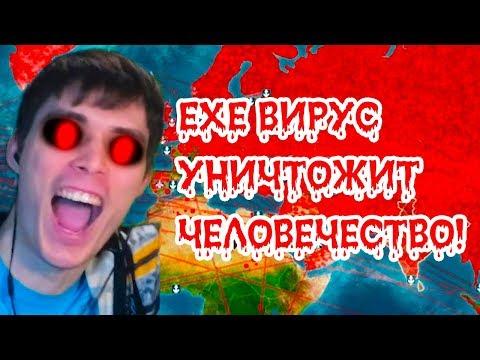 EXE ВИРУС УНИЧТОЖИТ ЧЕЛОВЕЧЕСТВО ! - Plague Inc Evolved Прохождение На Русском #2