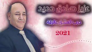 عزيز صادق حديد 🔥دبكات سورية 2021 نااااار 🔞 درب العشق عالرقة 🔞 بولاحة 🔥سلم عإمك 🔥بيت الشعر 🎧🔥