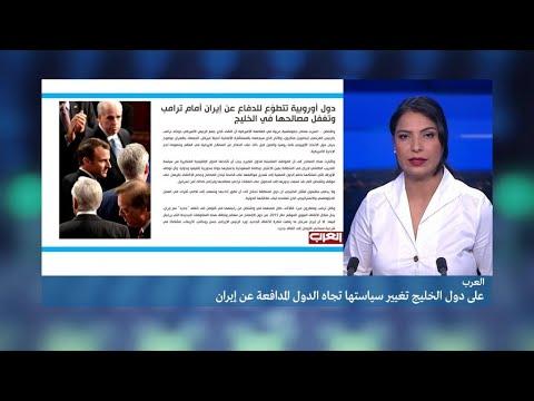 على دول الخليج تغيير سياستها تجاه الدول المدافعة عن إيران!!  - نشر قبل 5 ساعة