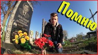 ВЛОГ ♦ Принёс Деду цветы на могилу. ВЕЧНАЯ ПАМЯТЬ