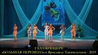 Гала-концерт XXV фестиваль-конкурс «БОЛЬШАЯ ПЕРЕМЕНА» 2019