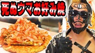 神回確定!【ステーキ肉たっぷり】死ぬウマお好み焼き!