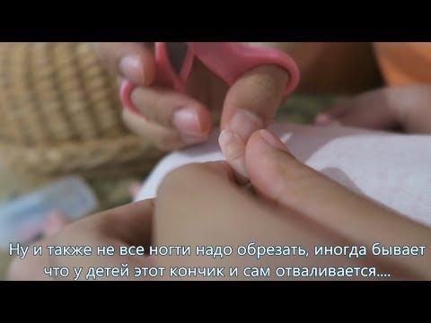 Как подстригать ногти новорожденному в первый раз