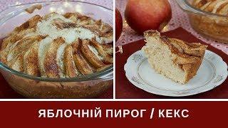 Простой Яблочный Пирог Из Кексового Теста (Яблочный Кекс)