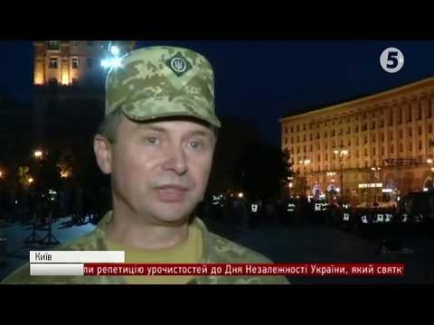 5 канал: У Києві пройшла чергова репетиція військового параду