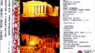 Greek H.C. Punk tape 1993