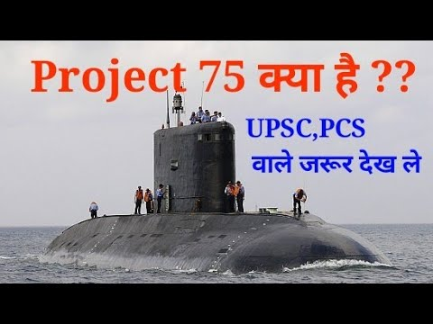 Project -75   Important For UPSC,State PCS