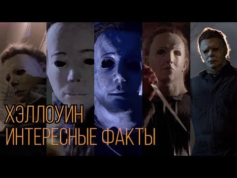 Интересные Факты Кино: ХЭЛЛОУИН (1978-2018)
