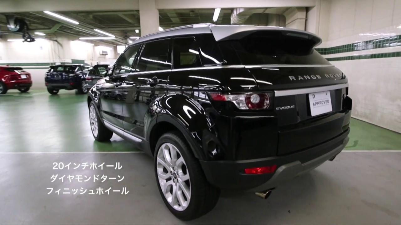 【認定中古車SUV特集 コンパクト編】レンジローバー イヴォーク