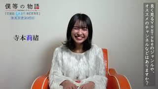注目の若手俳優・女優 26 名が総出演!YouTube ドラマチャンネル「僕等の物語」 チャンネル登録はこちら!