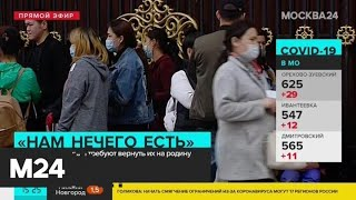 Граждане Киргизии окружили вход в посольство своей республики в Москве - Москва 24