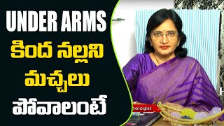 Dark Underarms lightening Treatment l Time to Go Sleeveless l Lalitha Reddy Cosmetologist l Hai TV