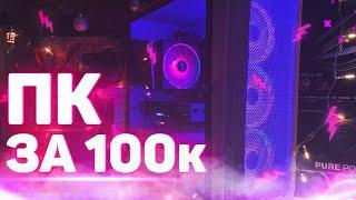 Игровой ПК за 100к с 3060ti Топ сборка на 2021