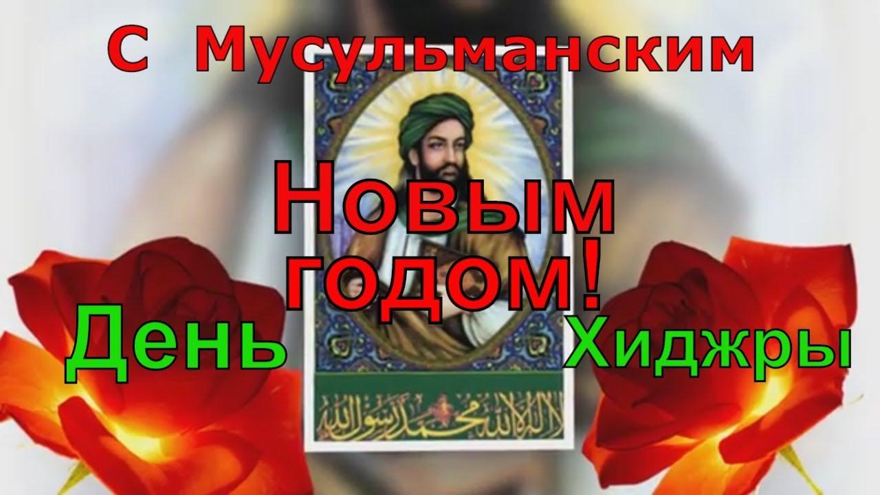 Поздравление по мусульманскому фото 240