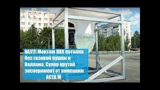 Монтаж холодных натяжных потолков (Cold Stretch) от компании Аста М. Эксперимент с водой