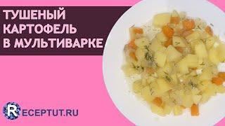 Рецепт тушеной картошки с овощами в мультиварке Ваше время 5 минут