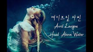 Baixar 에이브릴 라빈 신곡 Head Above Water 한글 가사